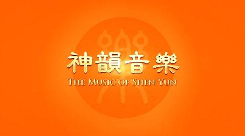 神韻の音楽