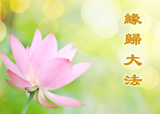 http://www.minghui.org/mh/article_images/2014-9-14-yuanguidafa-3.jpg