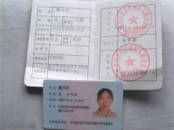 魏玉红的证件