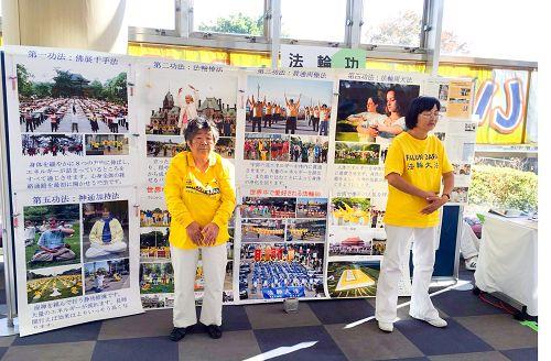 图2:法轮功学员在饭岛町文化节上设立展位,传播法轮功的真相。