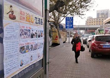 明慧年度报告: 2015年逾20万人控告江泽民
