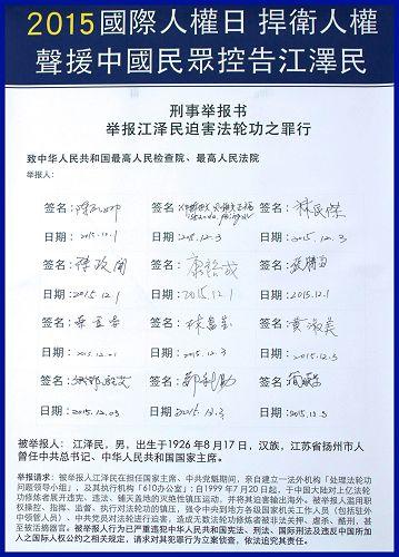 图2:高雄市议会议长及多位议员在巨大举报书上签名,声援中国民众起诉江泽民。