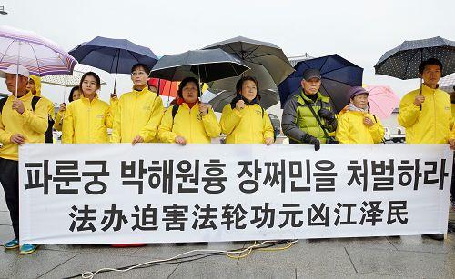 """1-4. 世界人权日, 韩国法轮功学员举办""""百万签名举报迫害元凶江泽民""""记者会。"""