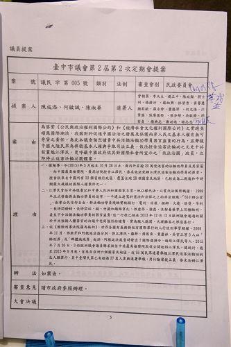2015-12-26-minghui-taizhong-proposal-02--ss.jpg