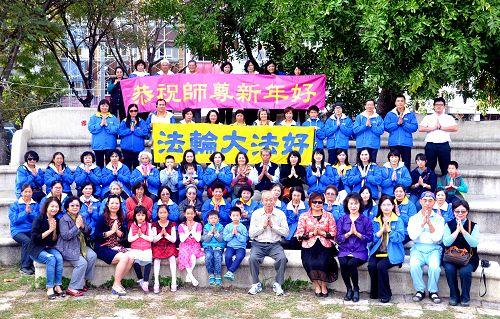 图2:台东法轮功学员和来自各行业的朋友,向法轮功创始人李洪志大师拜年。