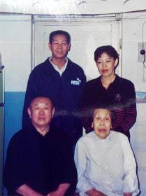 王树祥与妻子、岳父、岳母