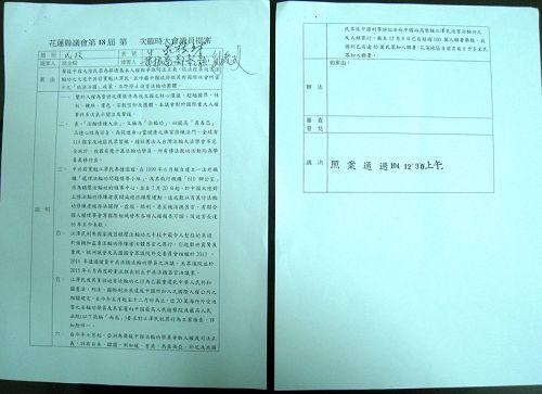 2015-12-31-minghui-taiwan-hualian-resolution-04--ss.jpg