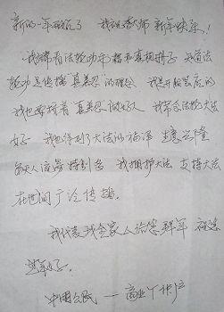 大陆民众明真相得福报 感恩李洪志大师