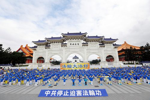 """图1:台北地区法轮功学员于二零一五年二月一日在""""自由广场""""集体大炼功、传播真相。"""