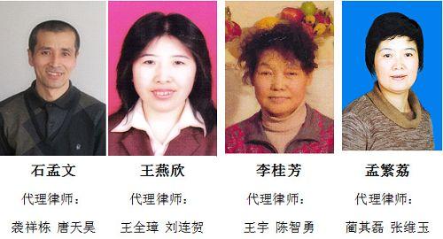 """图3:""""建三江事件中""""被非法庭审的四位法轮功学员:石孟文、王燕欣、李桂芳与孟繁荔。"""