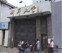 上海市提篮桥监狱后门