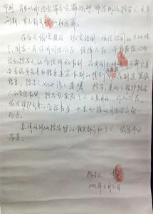 李彤写的控告信