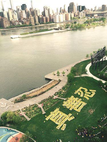 """图1:法轮功学员在联合国总部大楼对岸的甘纯公园排出""""真、善、忍"""""""