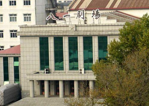 锦州八一剧场,李洪志师父来锦州传法的地点
