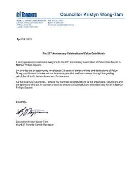 多伦多中心玫瑰谷区市议员黄慧文的贺信