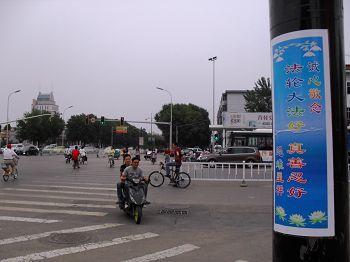 2015-6-28-minghui-banner-langfang-13--ss.jpg
