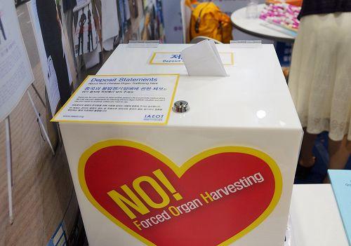 图4:强制摘取器官举报箱。在大会期间,包括中国护士们在内,来自中国、韩国、日本等地的医疗人员们共举报了二十八起案例。