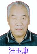 汪玉康(汪永康)