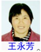 王永芳(王泽兴妻子)