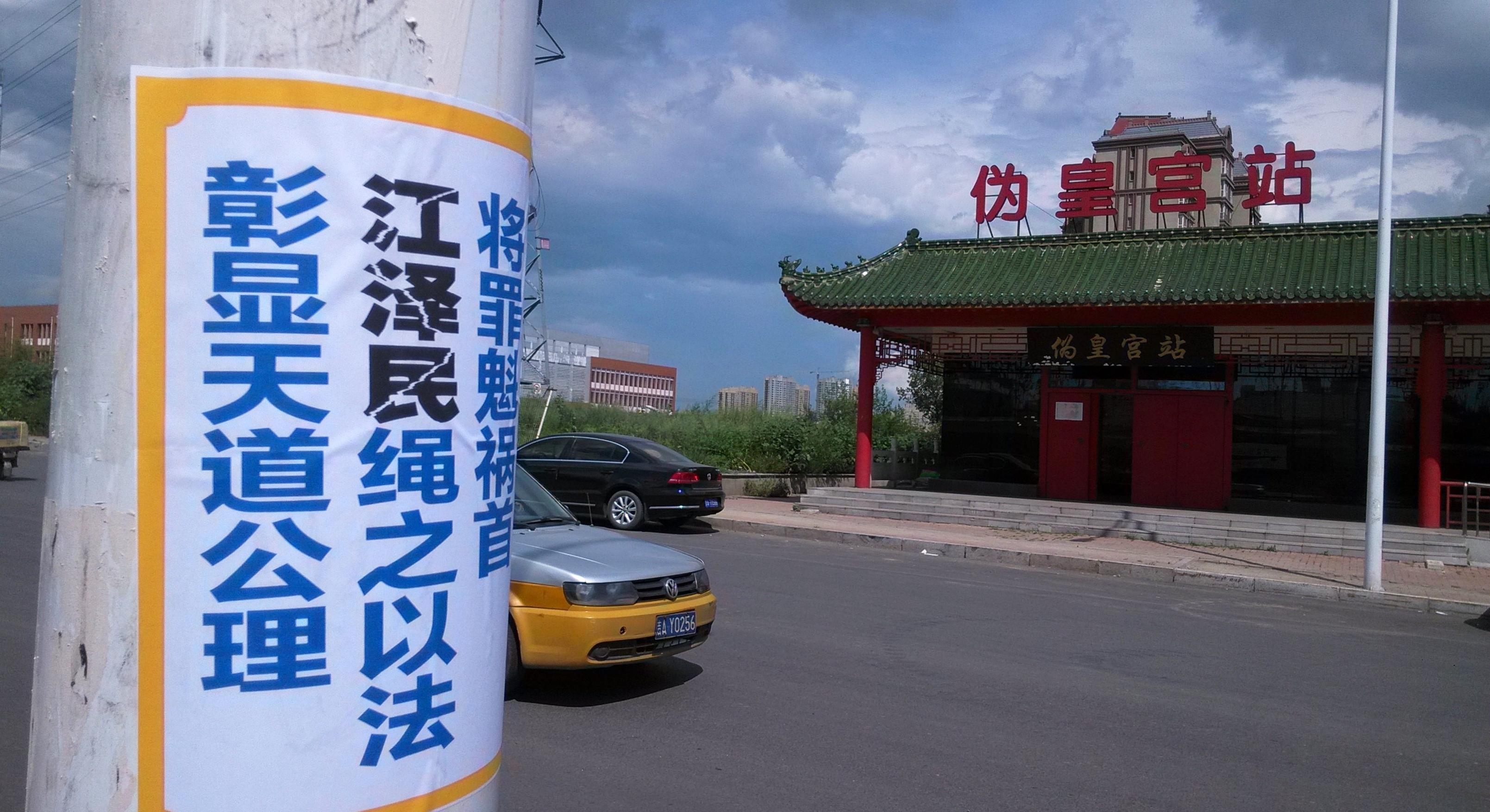 吉林省長春市の駅前にある柱に貼られたステッカー(明慧ネット)