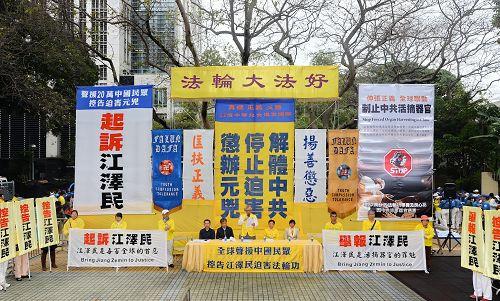 约8百名法轮功学员在香港北角的英皇道游乐场举行集会,要求法办江泽民等迫害元凶,停止迫害法轮功。