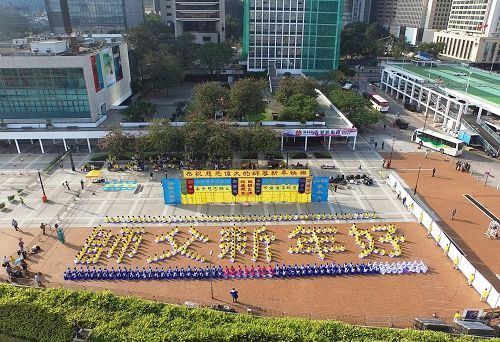 """图1. 二零一六年元旦,法轮功学员在香港中环爱丁堡广场,排出""""师父新年好""""五个大字,恭祝法轮功创始人李洪志先生新年快乐。"""