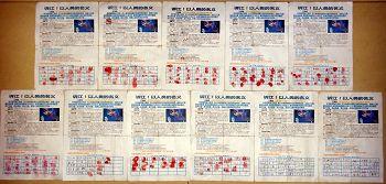 这次京城361位支持诉江的签名(大部分)
