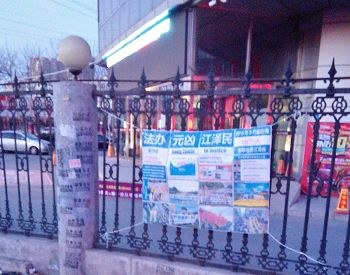 2016-1-21-minghui-sujiang-banner-beijing-01--ss.jpg