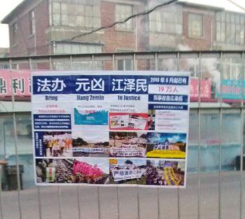 2016-1-21-minghui-sujiang-banner-neimeng-02--ss.jpg