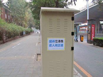 2016-1-3-minghui-poster-jinan-05--ss.jpg