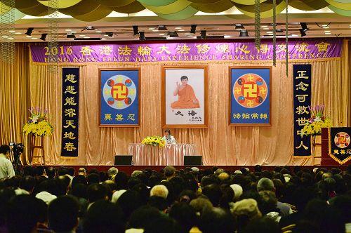 2016-1-30-minghui-hongkong-fahui-01--ss.jpg