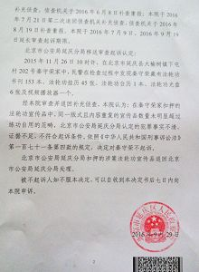 京延检公诉邢不诉【2016】16号的部分内容