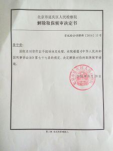 京延检公诉解保【2016】16号