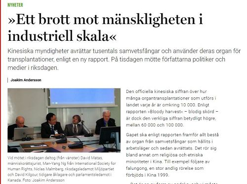 """'图:瑞典《医生报》周刊九月二十八日在其网络版上刊登题为""""工业化大规模反人类罪""""专题报导的网页截图。截图中照片上的人物左起为人权律师大卫·麦塔斯、来自国际人权协会的吴曼杨、(瑞典)国会议员尼克拉斯·马默伯格(NiclasMalmberg)和加拿大前检察官及国会议员大卫·乔高。'"""