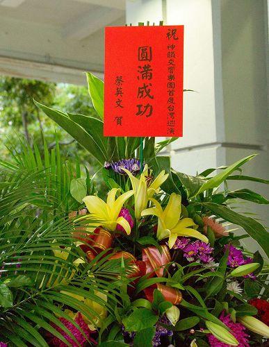 """&#039图3:台湾总统蔡英文特地致赠花篮祝贺神韵演出""""圆满成功""""。&#039"""