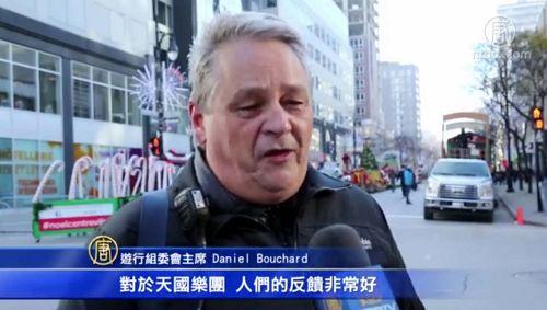 聖誕遊行組委會主席丹尼爾‧布沙(Daniel Bouchard)先生接受記者采訪