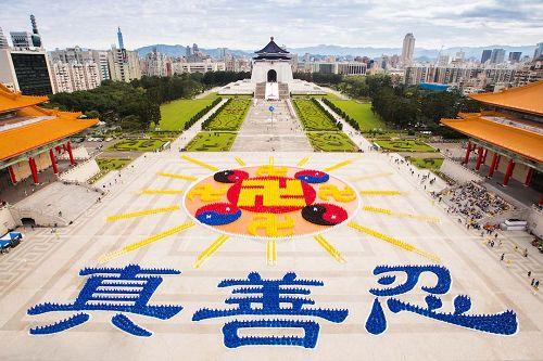 台湾六千多法轮功学员排字传真相 震撼人心