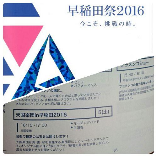 '图1:天国乐团的演奏被列入早稻田节的日程'
