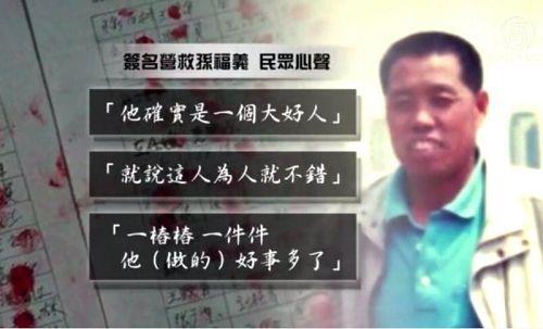 '新唐人电视台报道民众签名营救孙福义老人截图'
