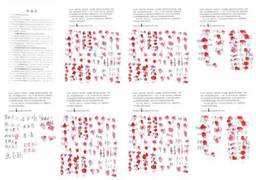 图2:四川省巴中市巴州区1500民众联署举报恶首江泽民