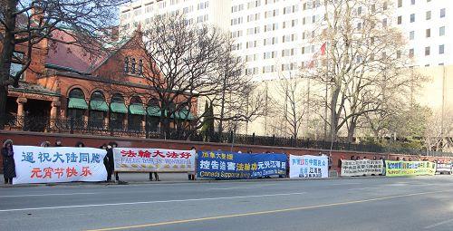 图1-2:二月二十二日,多伦多法轮功学员在市中心的St.George街和Bloor街交界(靠近中领馆附近),展开横幅,声援诉江大潮