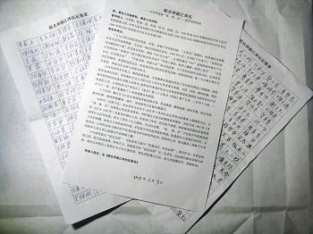 2016-2-24-minghui-meishan-jubao-1--ss.jpg