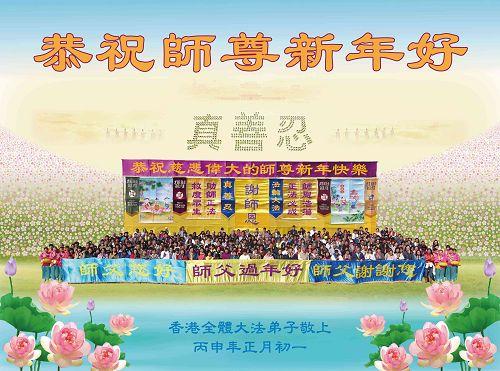 香港全体<span class='voca' kid='53'>大法</span>弟子敬献给师尊的祝贺卡