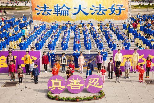 图1-4:台北部份法轮功学员于二零一六年一月三十一日,在中正纪念堂自由广场举办活动,并向法轮功创始人李洪志先生拜年。