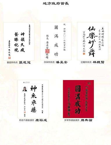 神韵十度莅临台湾 百位政要盛赞迎贺