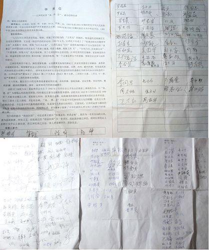 2016-3-3-minghui-nanchang-jubao-1--ss.jpg
