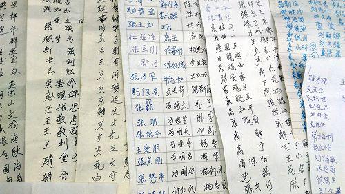 河北曲周县9968人实名举报江泽民