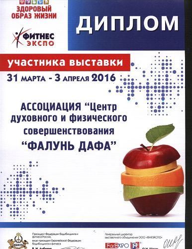 法轮功团体获得圣彼得堡体育音乐综合体管理委员会颁发的感谢状