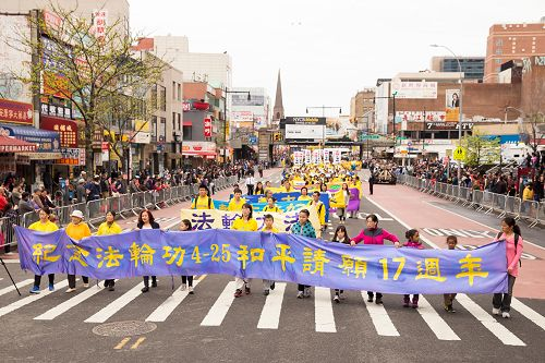 """图1-13:法轮功学员在法拉盛举行盛大游行,纪念""""四?二五""""和平上访十七周年。"""