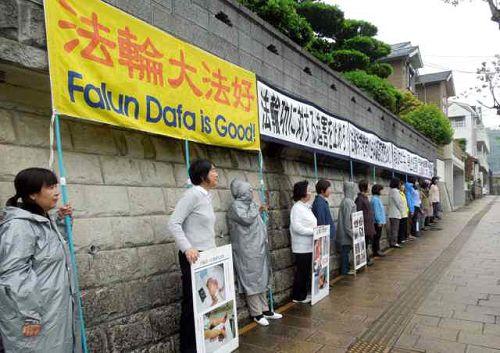 """图1-3:二零一六年四月二十三日,日本熊本地区的法轮功学员在九州岛地区的福冈和长崎中领馆前集会,纪念""""四二五"""",呼吁制止迫害,法办元凶。"""